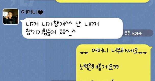 장모님과 사위의 정다운 카톡대화♥