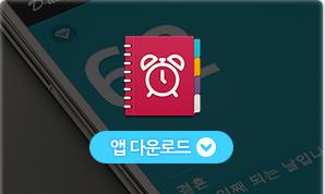 앱 다운로드