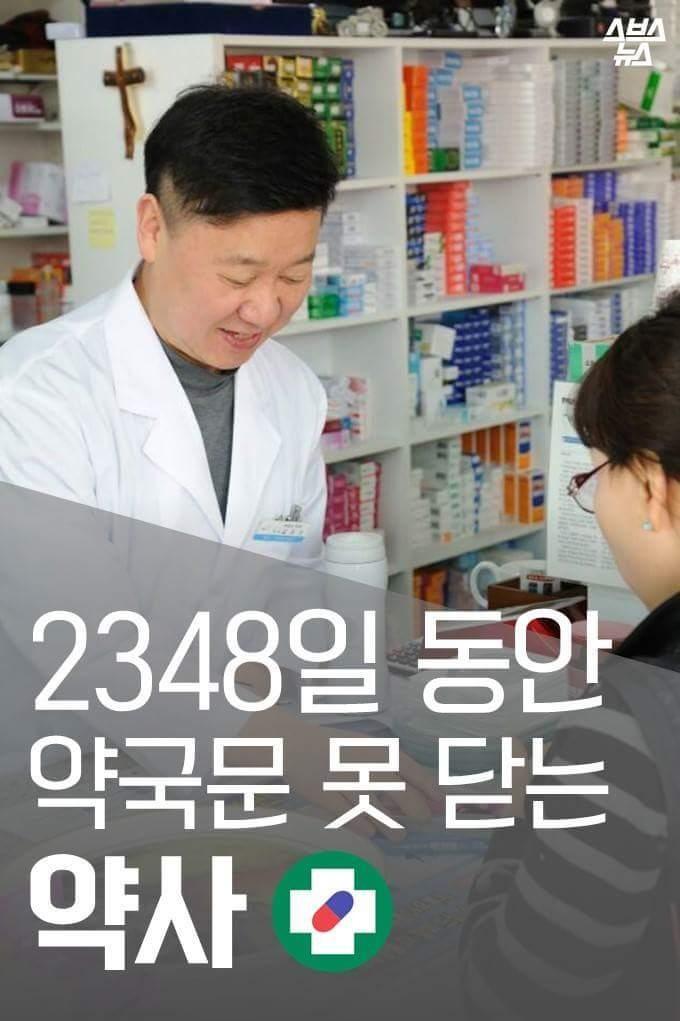 2348 동안 약국문 못닫는 약사