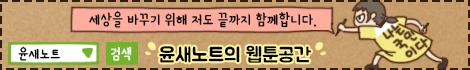 이재명 인터뷰 - 현사태 완벽비유 웹툰버전!