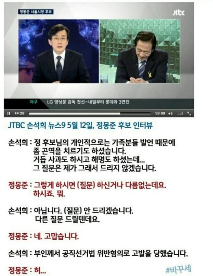JTBC 손석희 인터뷰 레전드!