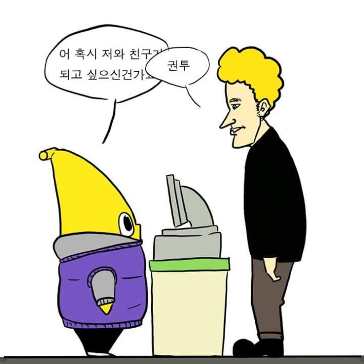 편의점에서 외국인 웃긴 만화