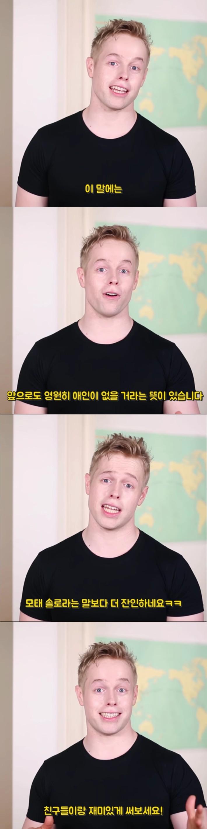 모태쏠로 영어표현으로 배워보자