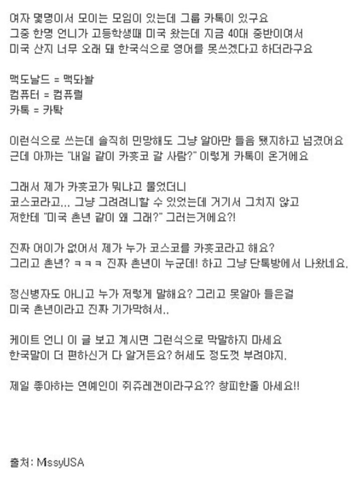 한국식 영어를 못하는 아줌마.jpg