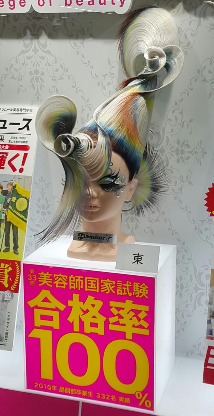 일본의 흔한 미용 콘테스트
