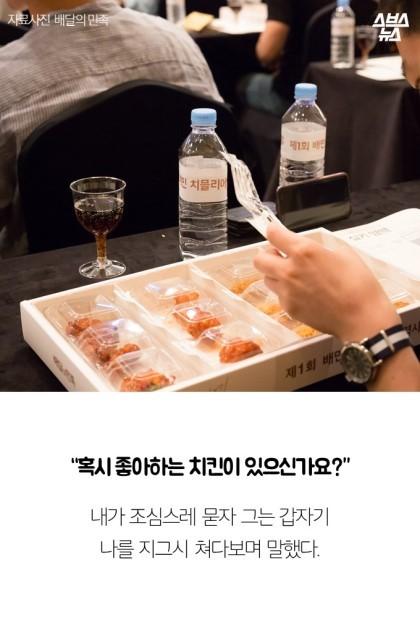 치킨 소믈리에 실험