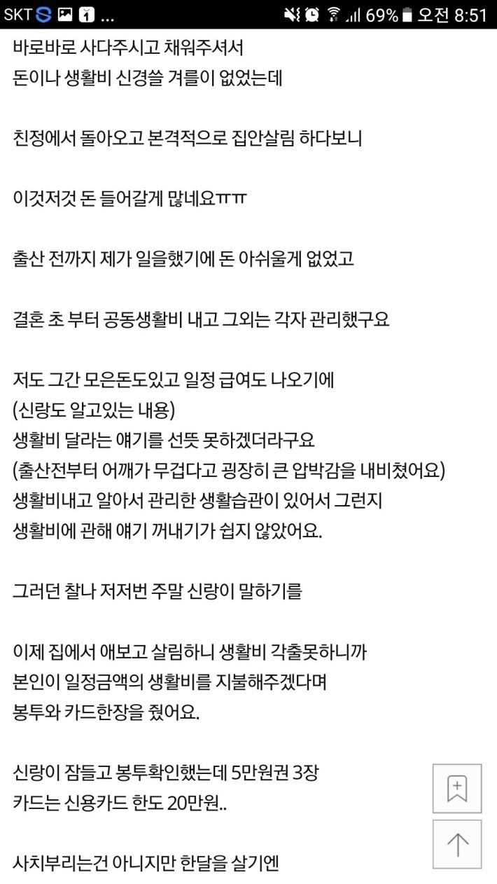 7년맞벌이 후, 휴직첫달, 생활비 15만원