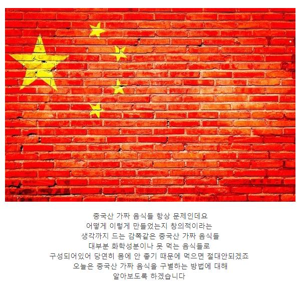 중국산 가짜 음식 구별법 팁 3가지
