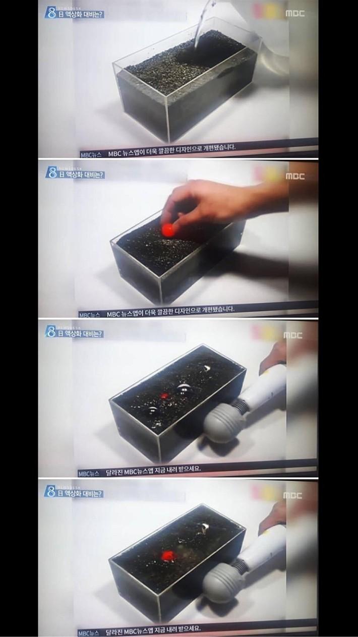 MBC 기자의 지진실험.