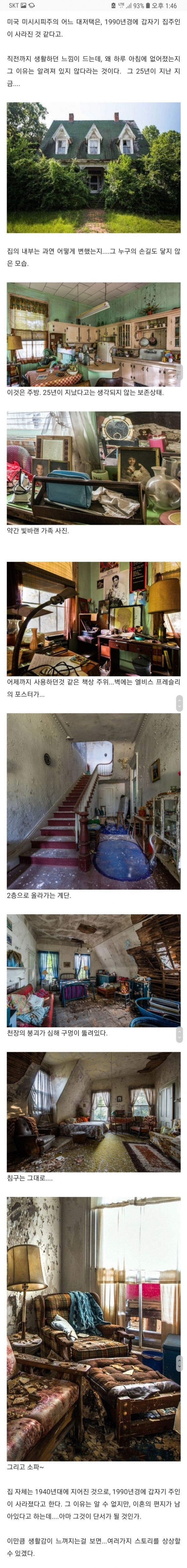 집 주인이 갑자기 사라진 집