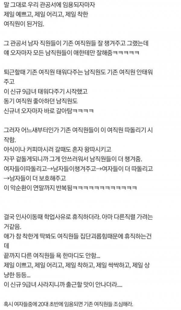 """공무원 현직이 알려주ëŠ"""" 9급녀 그만둔 썰"""