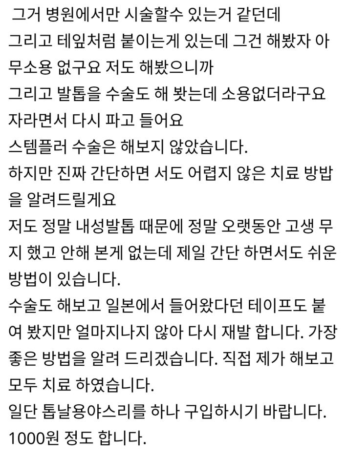 내성발톱 치료 올타임 레전드