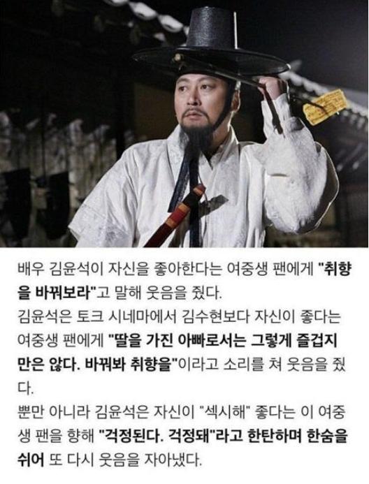 자신을 좋아한단 팬에게 한숨 쉰 연예인