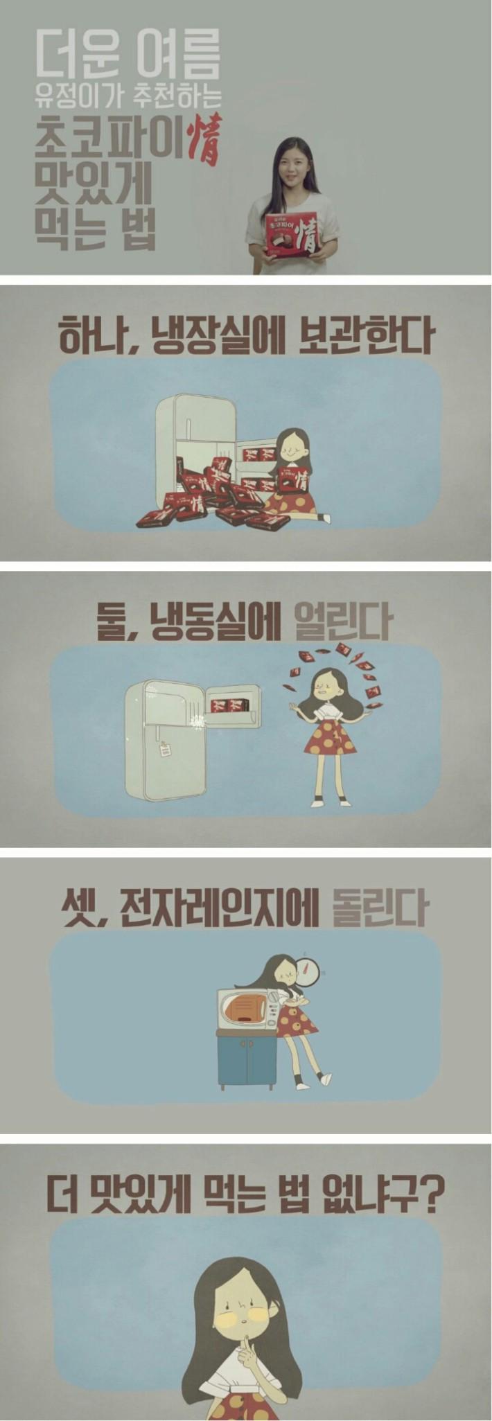 김유정이 말하는 초코파이 맛있게 먹는 방법