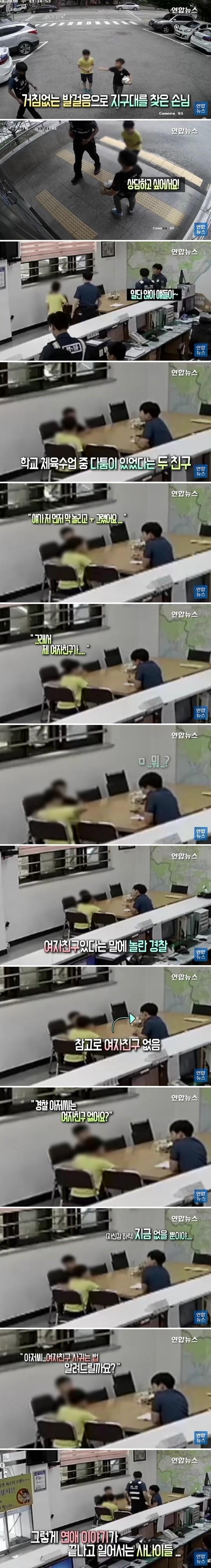 경찰서에 상담 받으러 온 초등학생.