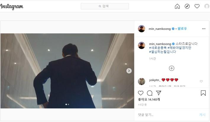1시간 전, 남궁민 인스타그램에 올라온 떡밥?