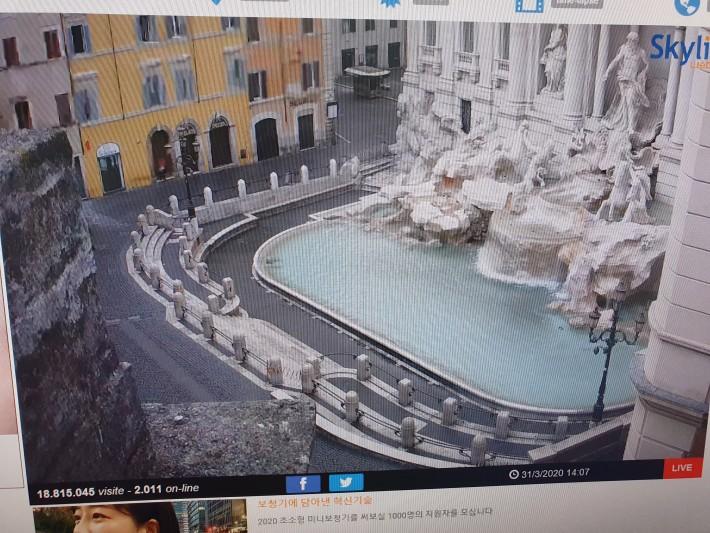 이 시각 이탈리아 트레비 분수