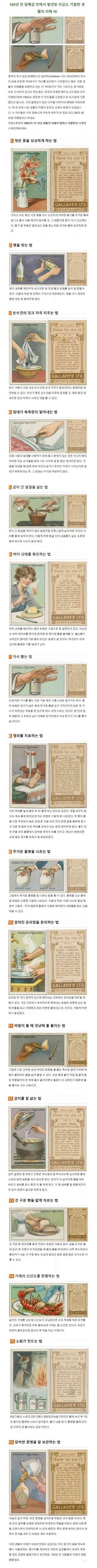100년전 사람들이 알려주는 지혜