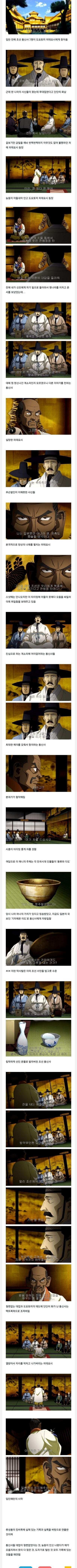 일본 사극에 나오는 조선