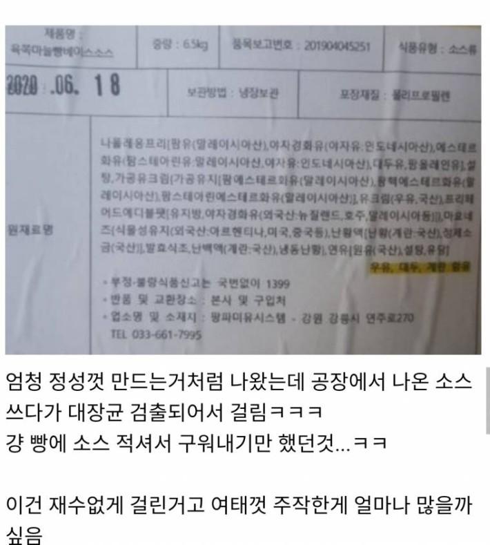 생활의 달인 맛집 방송과 실체 비교