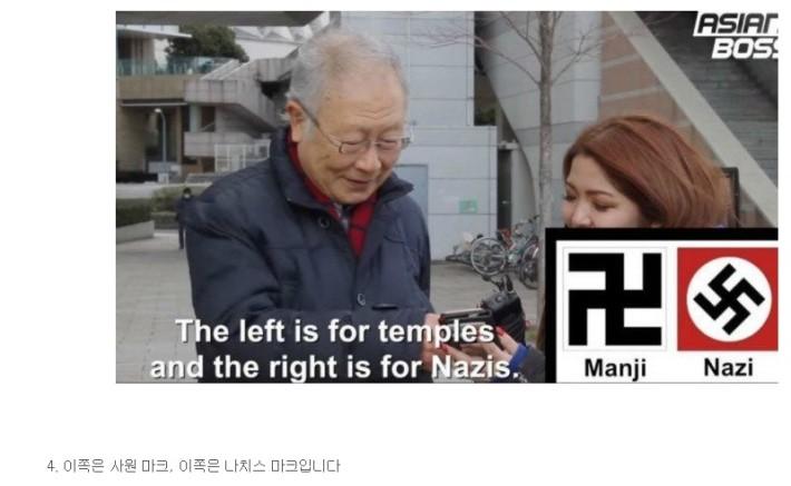 하켄크로이츠를 본 일본인들 반응
