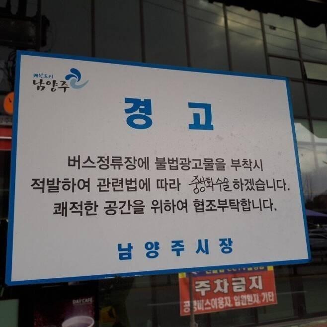 남양주시의 패기