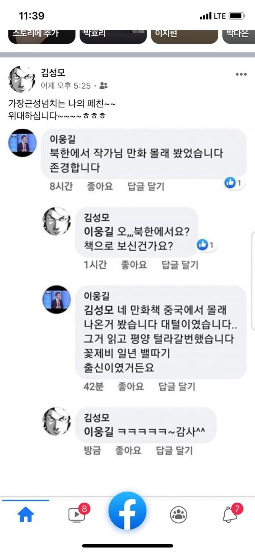 김성모 작가 팬 근황