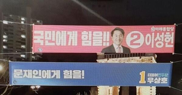 선거 현수막 근황