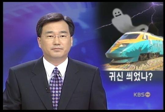 하루에 사고 3번난 기차