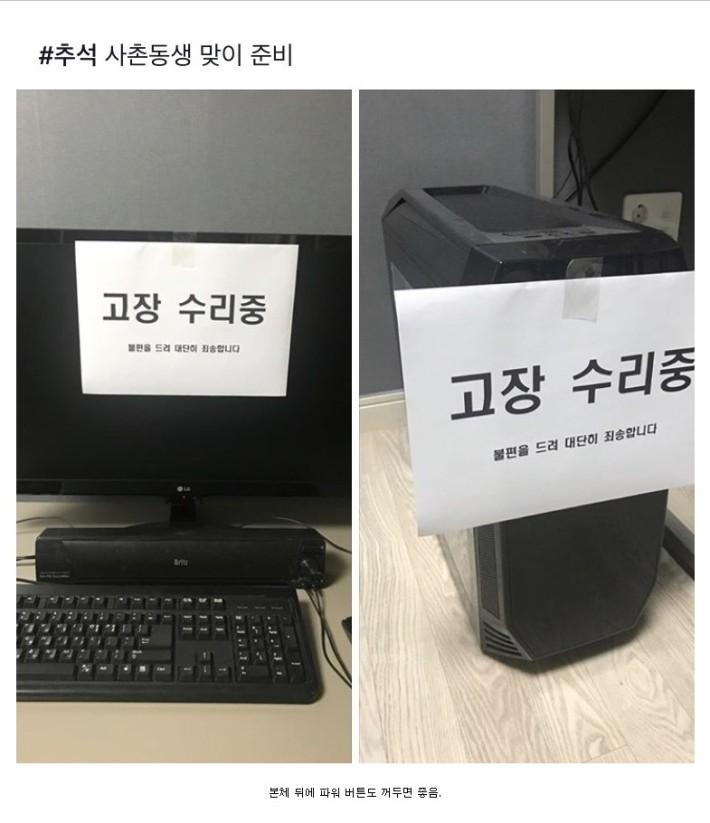 명절맞이 컴퓨터 세팅