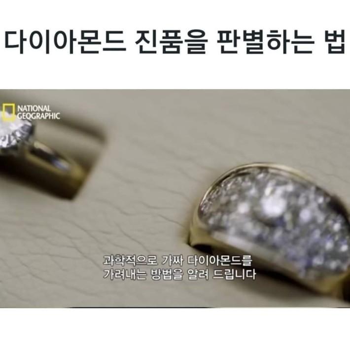 다이아몬드 진품을 판별하는 법