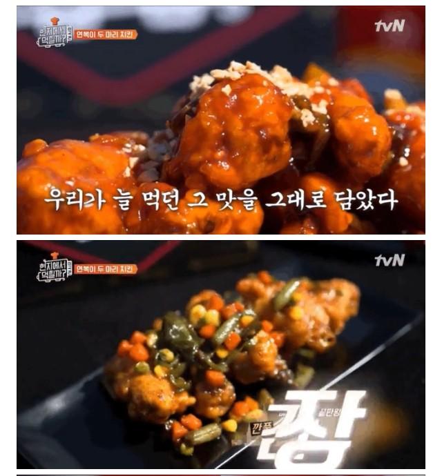 미국에서 한국식 치킨을 파는 이연복