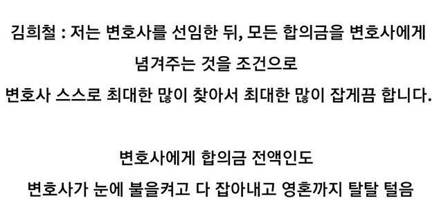 김희철 악플 고소 전략ㄷㄷㄷㄷ