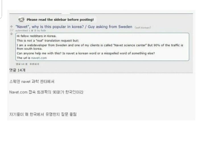접속자 90%가 한국인이라는 스웨덴 사이트