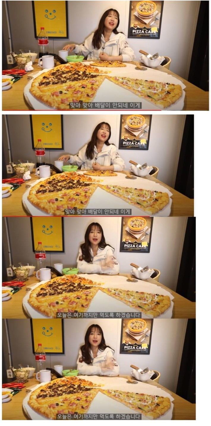 피자 반판먹고 포기한 쯔양