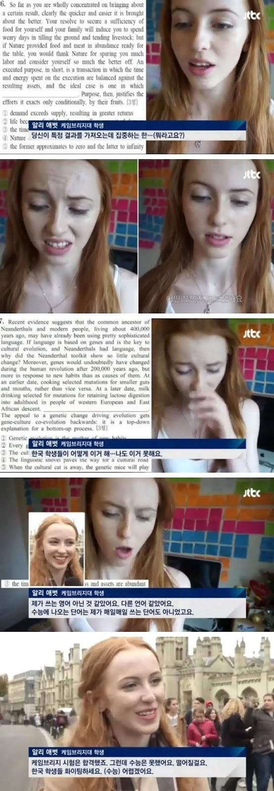 한국 수능 영어의 미스터리