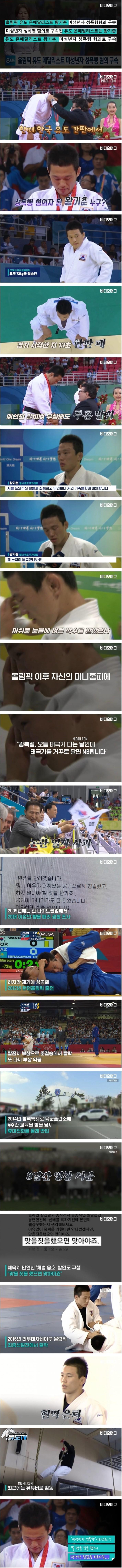 한때 한국 유도 간판에서 성범죄자 된 왕기춘 누구?
