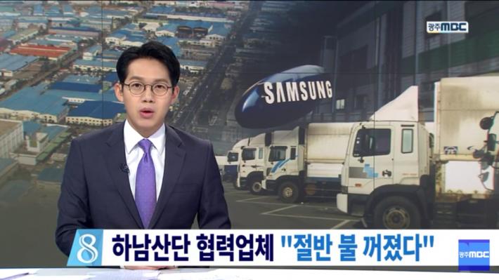 삼성이 망해야 경제가 살아난다고 하던 광주 근황