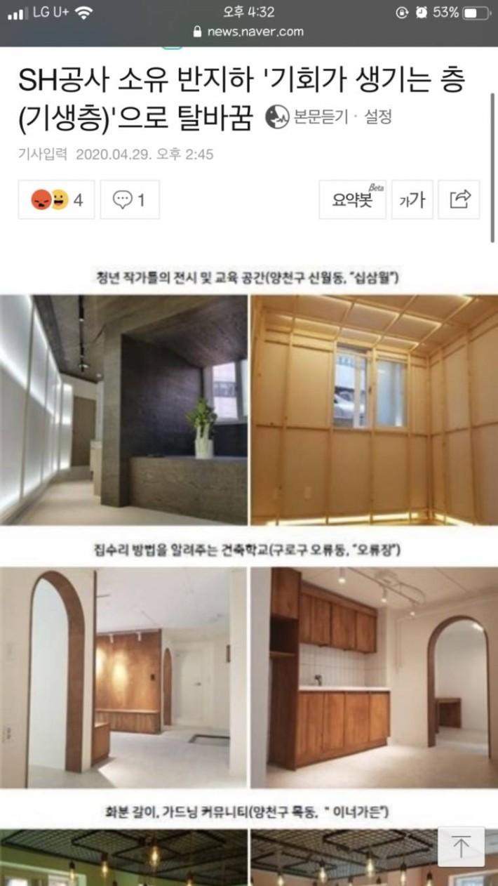 갑자기 선 씨게 넘는 서울주택도시공사(SH공사)