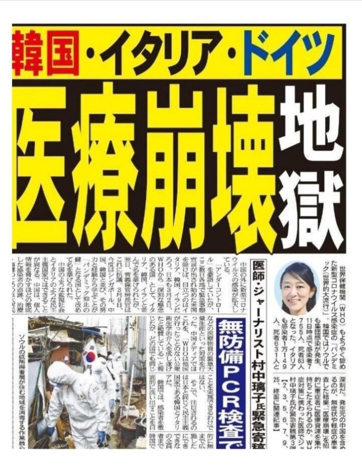 일본에 헬게이트를 열어버린 의사