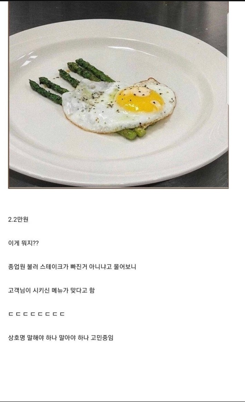 유기농 계란 후라이 스테이크