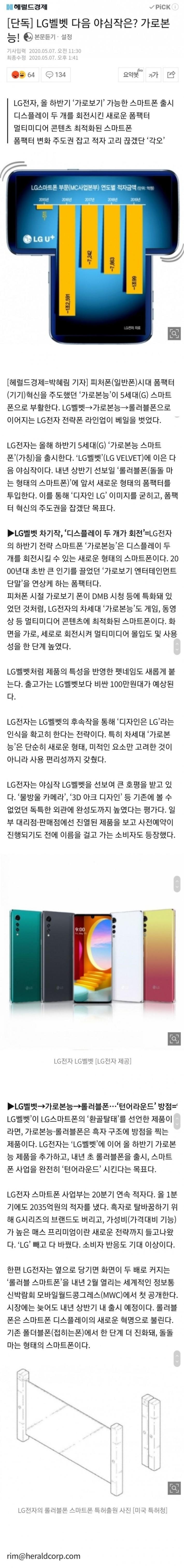 LG 벨벳 다음 야심작