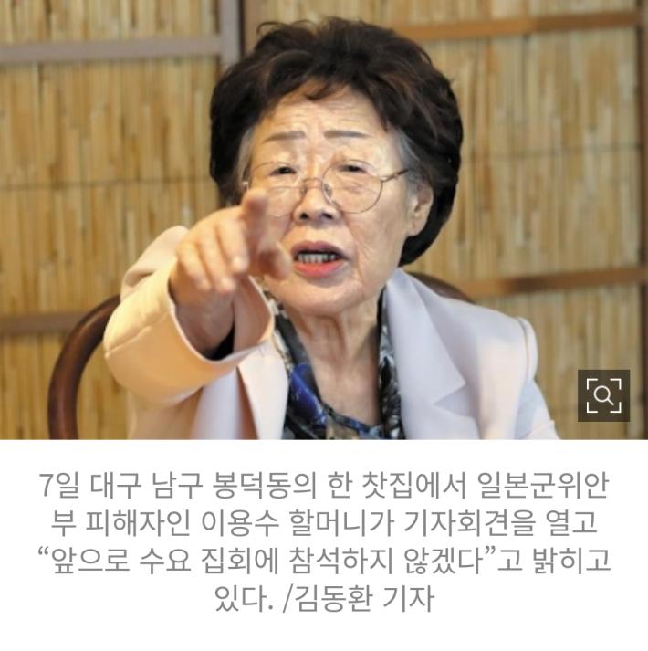 위안부 집회 보이콧 선언한 이용수 할머니