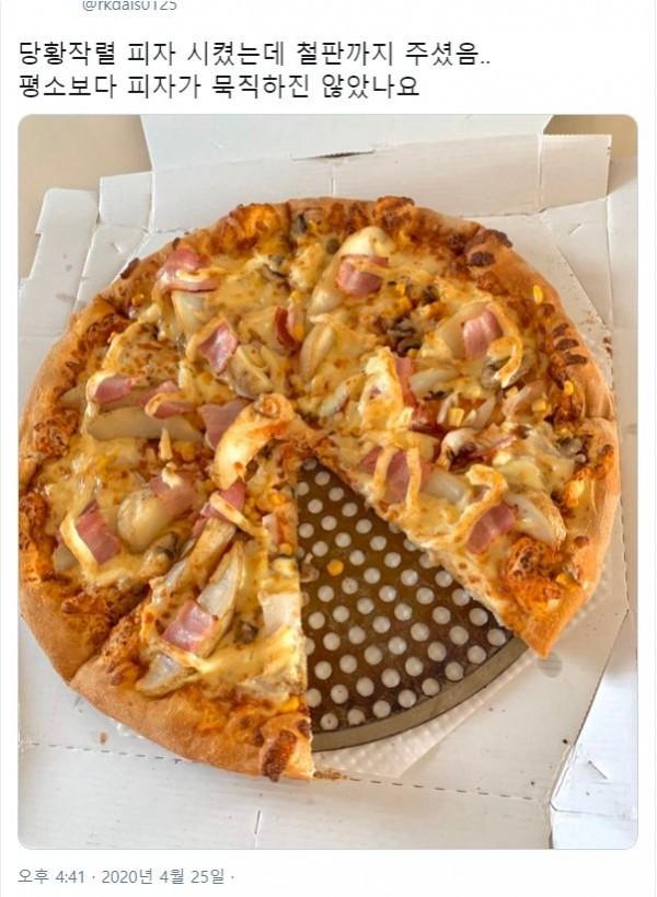 피자만 주문했는데, 조금 당황스럽다.