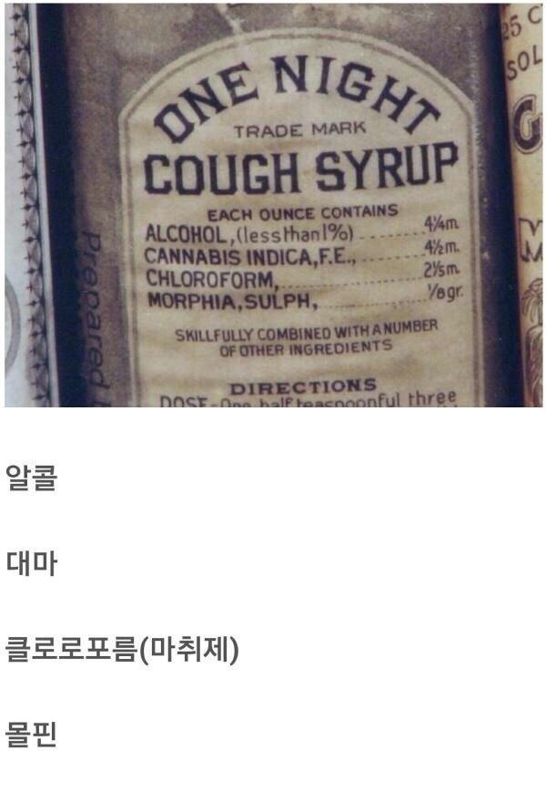 옛날 감기약이 쩌는 이유