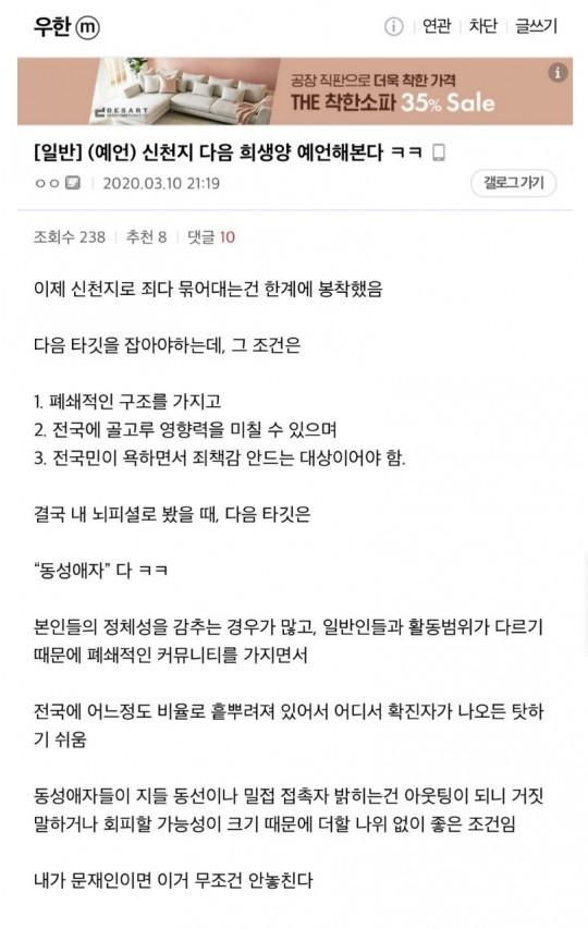 이태원 코로나 성지글